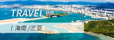 上海到海南万博官方手机网站
